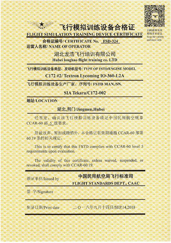 China CAA level 5
